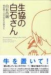 siraishi-book